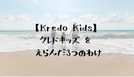 【親子留学】小学生と行く親子留学にKredo Kids(クレドキッズ)を選んだ3つの理由