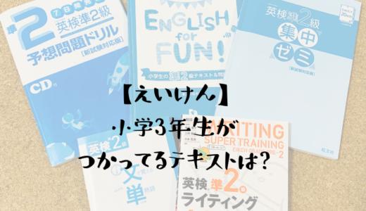 【英検対策】小学生の娘が使ってる教材はコレ!親子留学前に英検準2級に挑戦