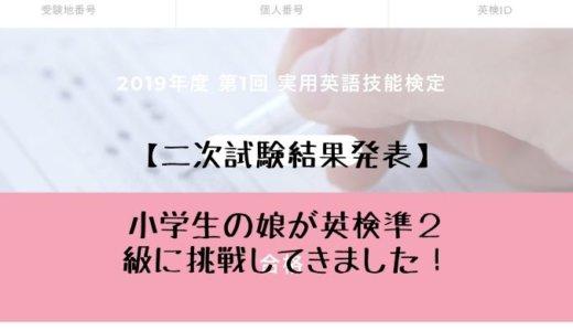 【二次試験結果発表】小学生の娘が英検準2級に挑戦してきました!