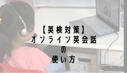 【英検対策】小学生の英検対策に!オンライン英会話の使い方