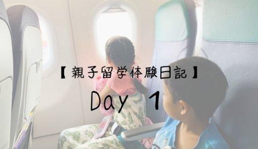 【セブ島親子留学体験日記Day1】初日からセブの洗礼「お釣り無い」を体験してきました。(7月28日)