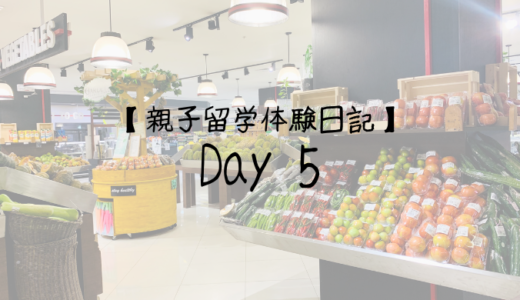 【セブ島親子留学体験日記Day5】Grab Car(タクシー)デビュー(8月1日)