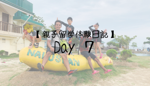 【セブ島親子留学体験日記Day7】人生初のアイランドホッピング(8月3日)