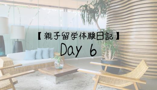 【セブ島親子留学体験日記Day6】お金を使わなかった1日(8月2日)