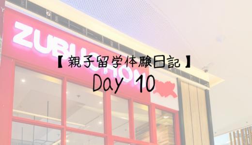 【セブ島親子留学体験日記Day10】セブと言えばのレチョンを食べに行ってきたよ(8月6日)
