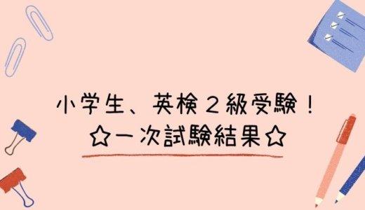 【英検一次試験結果発表】小学生の娘、英検二級に挑戦しました!