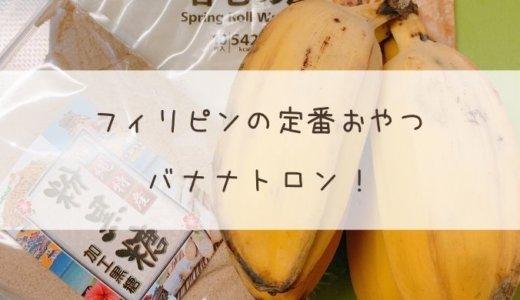【バナナトロン】フィリピンの定番おやつを日本でも!