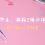 【小学生英検2級合格】2次試験も独学で対策!
