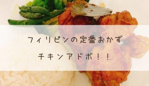 【レシピ】フィリピンの定番料理アドボ!