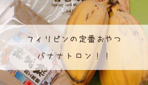 【レシピ】フィリピンの定番おやつ「バナナトロン」を日本で再現。