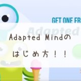 【Adapted Mind】口コミ&画像付きではじめ方解説!