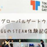 【東京グローバルゲートウェイ】TGG のSTEAM体験記 ②