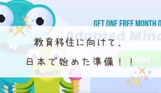 【Adapted Mind】教育移住に向けて日本で始めた準備