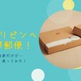 【フィリピンに荷物を届ける】国際eパケットを送ってみた!