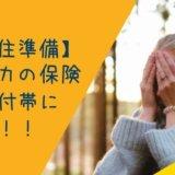 【移住準備】自動付帯から利用付帯に変更があったクレカ保険。。